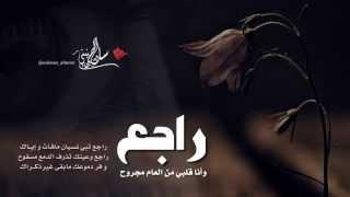 getlinkyoutube.com-# شيلة راجع وأنا قلبي من العام مجروح - أداء : محسن عوض