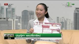 getlinkyoutube.com-เด็กไทยอันดับ 1 เยอรมันโอลิมปิก