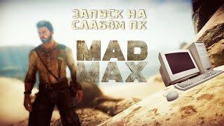 getlinkyoutube.com-Mad Max запуск на слабом пк