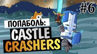 getlinkyoutube.com-Castle Crashers - КОМАНДНАЯ ПОПАБОЛЬ #6