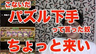 getlinkyoutube.com-実況【パズドラ】降臨チャレンジ!【パズルマン】
