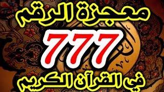 getlinkyoutube.com-شاهد معجزة الرقم 777 في القرآن الكريم ... لن تصدق ما ستراه عيناك