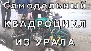 "getlinkyoutube.com-Квадроцикл из мотоцикла ""Урал"""