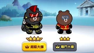 getlinkyoutube.com-LINE Rangers 252 熊大特攻隊:特務熊大 | 紅色熊大 Special Agent Brown & Red Brown