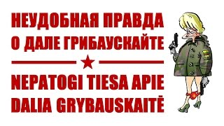 getlinkyoutube.com-Неудобная правда о Дале Грибаускайте
