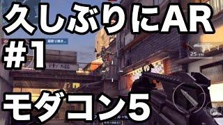 getlinkyoutube.com-【モダコン5】#1 やっぱアサルトライフルだわー!【UFIA PSD-2】