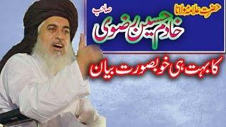 Sheikh-ul-Hadees Allama Khadim Hussain Rizvi Latest Khitab 2017