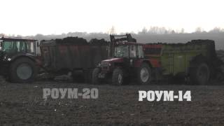 РОУМ-14 и РОУМ-20