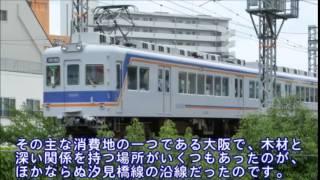 getlinkyoutube.com-【迷列車】南海電鉄『汐見橋線』