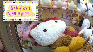getlinkyoutube.com-【UFOキャッチャー攻略】奇抜な獲り方9連発!Japanese claw machine