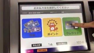 【GEOセルフレジ】クレジットカード払いして見た