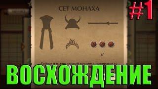 getlinkyoutube.com-Shadow Fight 2 - Восхождение - Собираем сет Монаха
