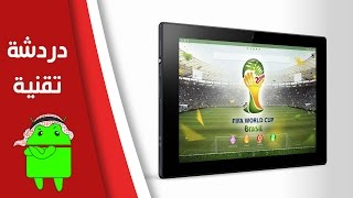أفضل 5 تطبيقات لمتابعة كأس العالم