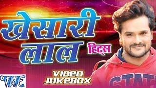 getlinkyoutube.com-खेसारी लाल हिट्स || Khesari Lal Yadav Hits || Video JukeBOX || Bhojpuri Hot Songs 2015 new