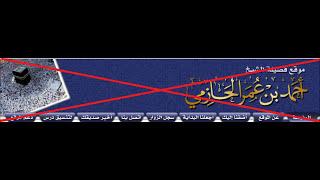 getlinkyoutube.com-أحمد بن عمر الحازمي يقول - من بدَّل حكم الله بالقوانين الوضعية كفره عيناً
