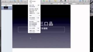 getlinkyoutube.com-keynote09 認識操作環境