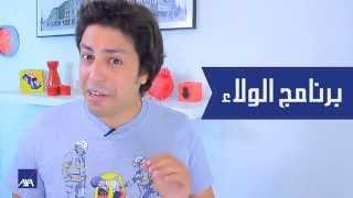Koun 3la Bal : Episode 4 - Fidelity By AXA  -  كون على بال : الحلقة 4 ـ فيدلتي باي أكسا