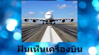 getlinkyoutube.com-ฝันเห็นเครื่องบิน