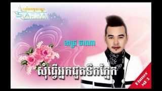 getlinkyoutube.com-ស៊ីឈ្នួលយាមសង្សារគេ ច្រៀងដោយ ពេជ្រ ថាណា Pich Thana    Sasda CD Vol 12