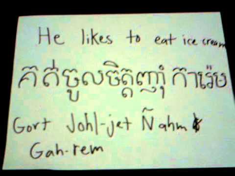 Khmer Lesson 23 - Who likes to eat Ice Cream?