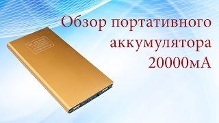 Обзор портативного аккумулятора на 20000 мА/ч (Power Bank 20000mah)
