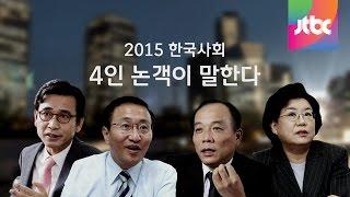getlinkyoutube.com-[신년 특집 토론] 2015 한국사회 4인 논객이 말한다 (전원책, 이혜훈, 노회찬, 유시민)