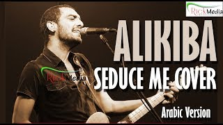 ALIKIBA -SEDUCE ME  Official Cover by DOYEN