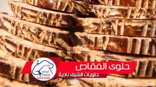 Recette gâteau Fekkas اعداد حلوى الفقاص بطريقة ناجحة الشيف نادية