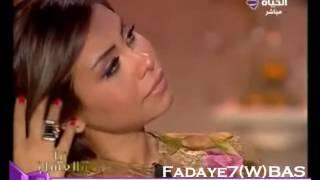 getlinkyoutube.com-فضيحة حلقة شيرين عبدالوهاب في برنامج انا والعسل 2012