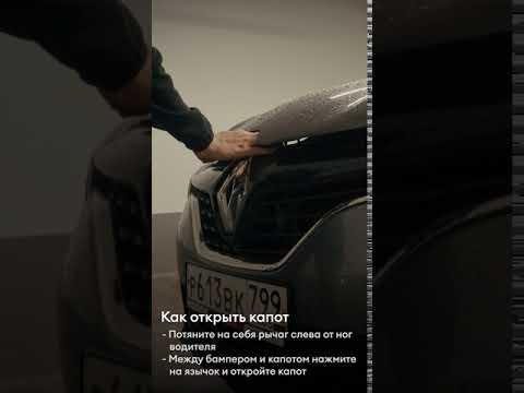 Renault Kaptur - Как открыть капот