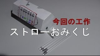 getlinkyoutube.com-【工作】ストローおみくじ(前半)_あきばこファクトリー27