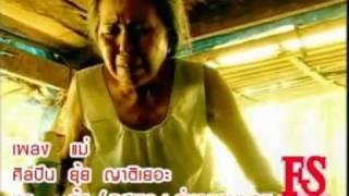 แม่ - ยุ้ย ญาติเยอะ 【OFFICIAL MV】