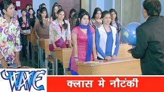 getlinkyoutube.com-क्लास में नौटंकी Class me Nautanki  - Prem Diwani - Bhojpuri Hot - Comedy Scence 2015 HD
