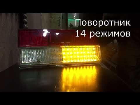 Светодиодные фонари 2107 бегущий поворотник