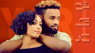 Yared Negu ft. Esayas Fikadu - Aleye | አልዬ - New Ethiopian Music 2018 (Official Video)