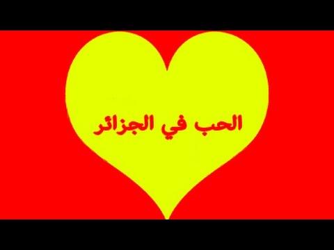 REDX -  ÊTRE EN COUPLE الحب في الجزائر