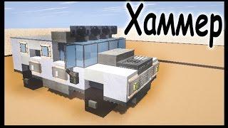 getlinkyoutube.com-Джип Хаммер в майнкрафт - Как сделать? - Minecraft