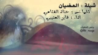 getlinkyoutube.com-شيلة العضيان كلمات عناد القثامي اداء فايز العتيبي