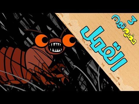 12 | القمل | #حضرم_تون #HadramToon | الموسـ3ــم