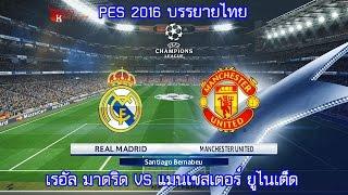 getlinkyoutube.com-PES 2016 บรรยายไทย (เรอัล มาดริด VS แมนเชสเตอร์ ยูไนเต็ด)