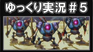 getlinkyoutube.com-【DQH ゆっくり実況】ドラゴンクエストヒーローズ#5 キラーマシーン戦