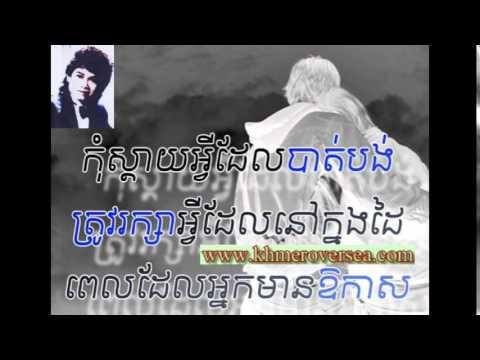 Khmer Cambodia France United Stats Canada Australia Music Song