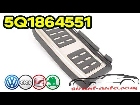 5Q1864551 Упор под левую ногу GTI-CUPRA-RS-S3
