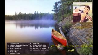 getlinkyoutube.com-عمر خورشيد ~ معزوفات موسيقية ~  Guitar Muisc