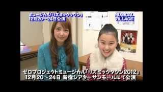 getlinkyoutube.com-山口まゆ&中山エミリインタビュー@ミュージカル「リズミックタウン」