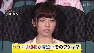 getlinkyoutube.com-AKB48 島崎遥香 柏木由紀が号泣! 映画 ドラえもん STAND BY ME 試写会