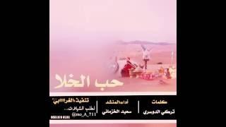 getlinkyoutube.com-شيلة:حب الغلا ادا سعيد الخزماني