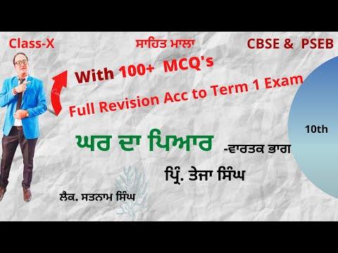 Quick Revision of MCQ's   Ghar Da Pyar   Gurbhakhash Singh