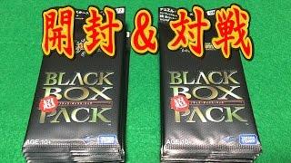 getlinkyoutube.com-デュエマ超ブラックボックスパックBOX開封&対戦動画#7「ブラックボックス大戦」