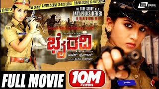getlinkyoutube.com-Bhairavi – ಭೈರವಿ| Kannada New Movies 2014 Full HD  | Ayesha, Ramesh Bhat